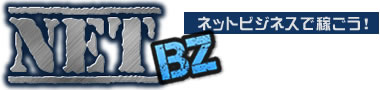 ネットビジネスで稼ぐ方法!- | Net-Bz