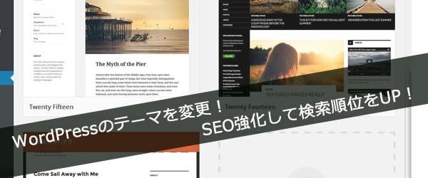 WordPressのテーマを変更!SEO強化して検索順位をUP!