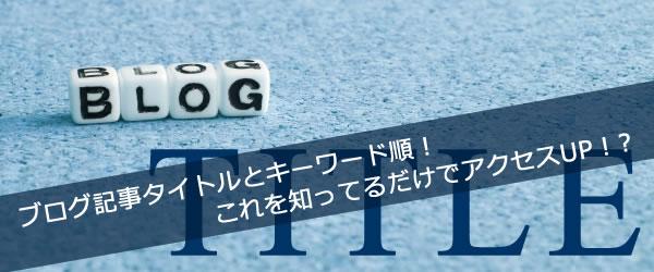 ブログ記事タイトルとキーワード順!知ってるだけでアクセスUP!?