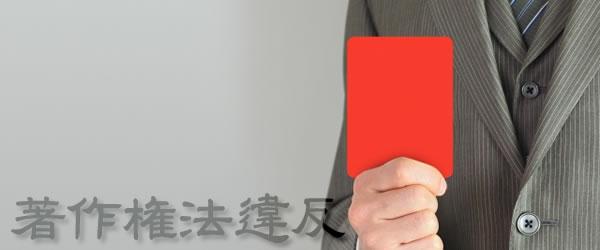 ブログ記事での引用ルール「著作権違反に注意」