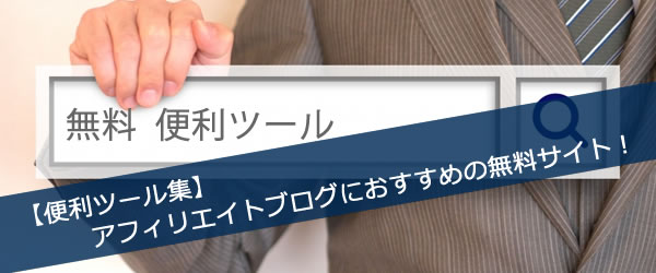 【便利ツール集】アフィリエイトブログにおすすめの無料サイト!