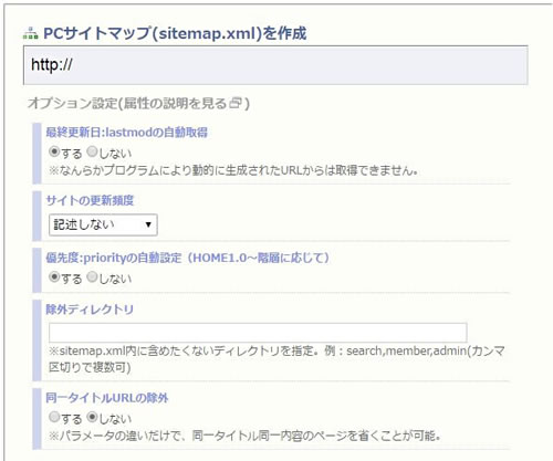 フリーツールでサイトマップ作成!「sitemap.xml Editor」