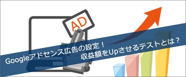 Googleアドセンス広告の設定!収益額をUpさせるテストとは?