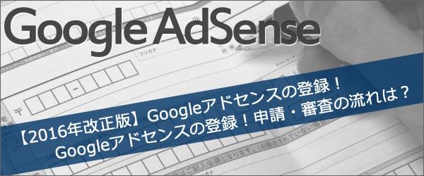 Googleアドセンスの登録!申請・審査の流れ【2016年改正】