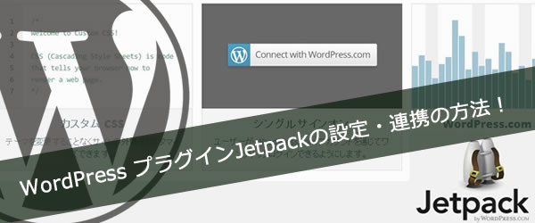 WordPress プラグインJetpackの設定・連携の方法!