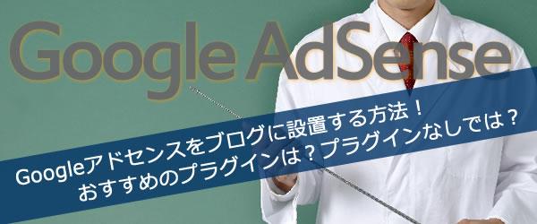 Googleアドセンスをブログに設置する方法!おすすめのプラグインは?