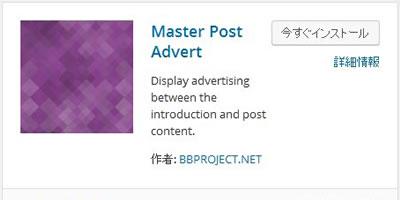 Googleアドセンス広告をブログに設置するWordPressプラグイン「Master Post Advert」