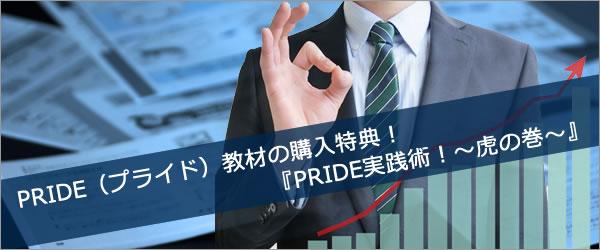 PRIDE(プライド)教材の購入特典!『PRIDE実践術!~虎の巻~』