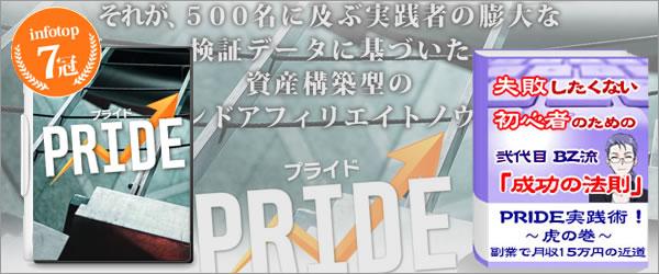 PRIDE(プライド)購入特典!『PRIDE実践術!~虎の巻~』とは