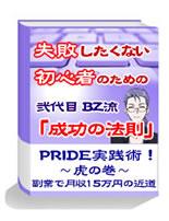 PRIDEノウハウで失敗しない実践マニュアル!「@弐代目 BZ流 成功の法則!『PRIDE実践術!~虎の巻~』」