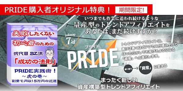 PRIDE(プライド)購入特典!『PRIDE実践術!~虎の巻~』