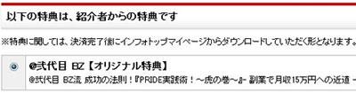 PRIDE(プライド)購入特典!『PRIDE実践術!~虎の巻~』の受け取り方法