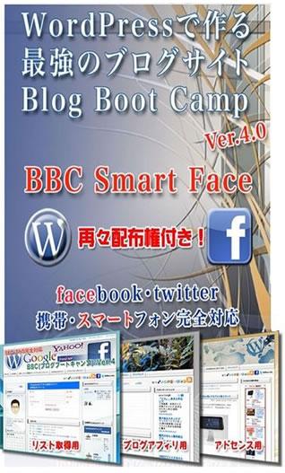 ご購入者特典「WordPressテンプレートブログブートキャンプBBC4」