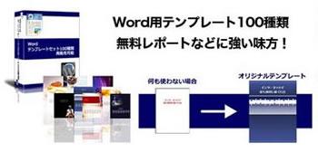 ご購入者特典「無料レポートで役立つ!!オリジナルWord用テンプレート100種類」