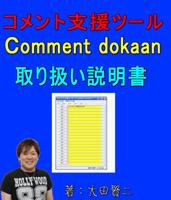 ご購入者特典「ブログコメント支援ツール「Comment dokaan」」