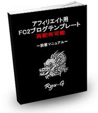 ご購入者特典「Ryu-Gさん【アフィリエイト向けFC2テンプレート】」