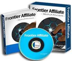 ご購入者特典「勝手に売れる儲けの仕組み!!FrontierAffiliateダイジェスト版」