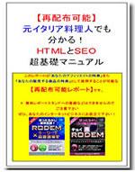 ご購入者特典「HTMLとSEOの超基礎マニュアル」