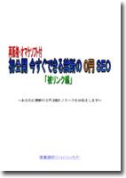 ご購入者特典「今すぐできる禁断の0円SEO(被リンク編)」