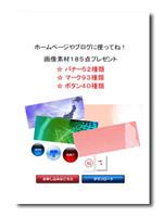 ご購入者特典「サイトやブログに使える画像185点プレゼント」