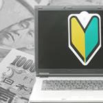 ブログアフィリエイト初心者が稼ぐ方法!教材やツールは必要か?!
