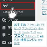 【WordPress】タグとカテゴリの違い!使い方とルールは!?