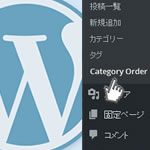 WordPressでカテゴリの順番を変更!おすすめのプラグイン