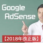 Googleアドセンスの審査対策!申請用ブログで注意すること【2018年改正版】