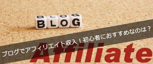ブログ アフィリエイトで収入!初心者におすすめなのは!?