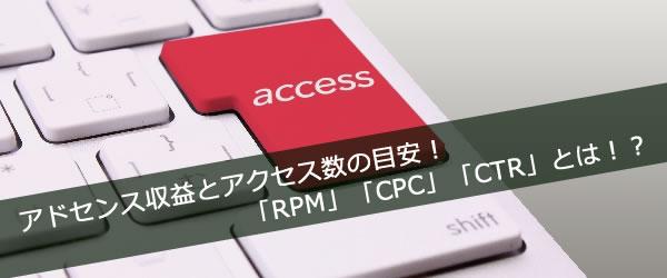 アドセンス収益とアクセス数の目安!RPM・CPC・CTRとは!?