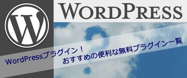 WordPressプラグイン!おすすめの便利な無料プラグイン一覧