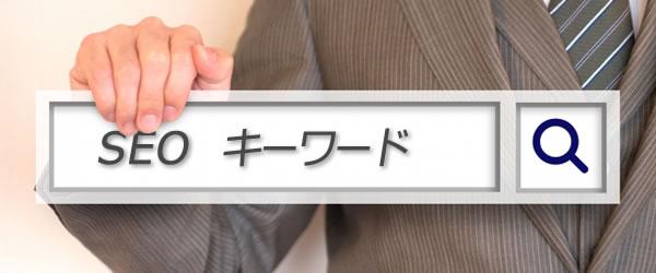 SEO効果とキーワードの出現率