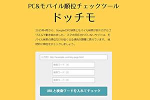 スマホ対応!「ドッチモ」PC&モバイル順位チェックツール