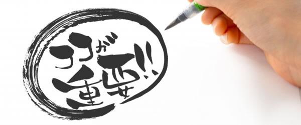 文章の引用と著作権法「引用のルール」