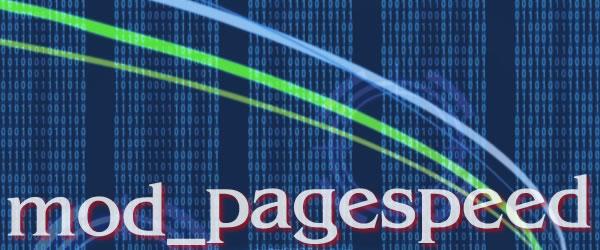 サイトの表示速度を改善!Google社の開発の拡張モジュール「mod_pagespeed」