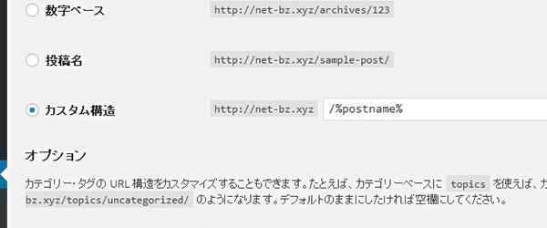 WordPressブログ開設前の必須の初期設定項目!「パーマリンク設定」