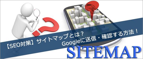 【SEO対策】サイトマップとは?Googleに送信・確認する方法