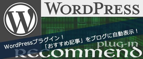 【WordPressプラグイン】おすすめ記事をブログに自動表示!