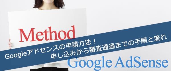 Googleアドセンスの申請方法!申し込みから審査通過までの手順