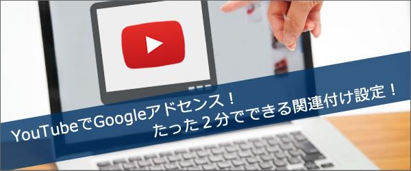 YouTubeでGoogleアドセンス!たった2分でできる関連付け設定!