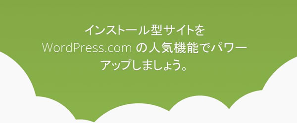 WordPressにJetpackを設定!連携する方法