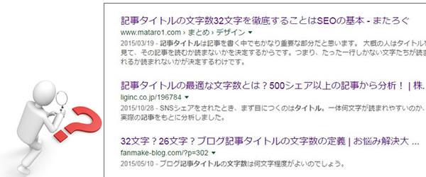 グーグル検索結果に表示されるブログ記事タイトルの文字数