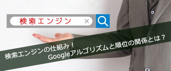 検索エンジンの仕組み!Googleアルゴリズムと順位の関係とは?