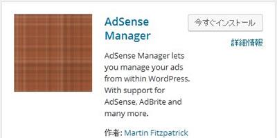 Googleアドセンス広告をブログに設置するWordPressプラグイン「AdSense Manager」