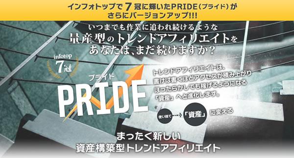 トレンドアフィリエイト教材「PRIDE(プライド)」』