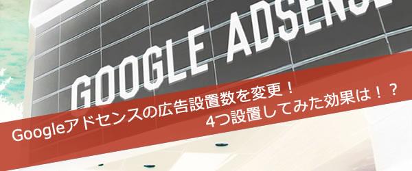 Googleアドセンスの広告設置数を変更!4つに変更してみた効果は!?