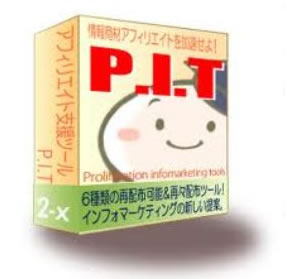 ご購入者特典「【P.I.T】新型インフォマーケティングツール」