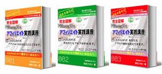 ご購入者特典「初心者のためのアフィリエイト実践講座【全3巻】」