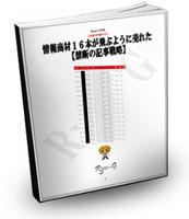 ご購入者特典「Ryu-Gさん【情報商材16本が飛ぶように売れた 禁断の記事戦略】」